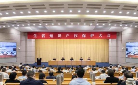 5月18日,浙江首次以知识产权保护为主题召开全省性大会。图片来源于浙江省市场监管局