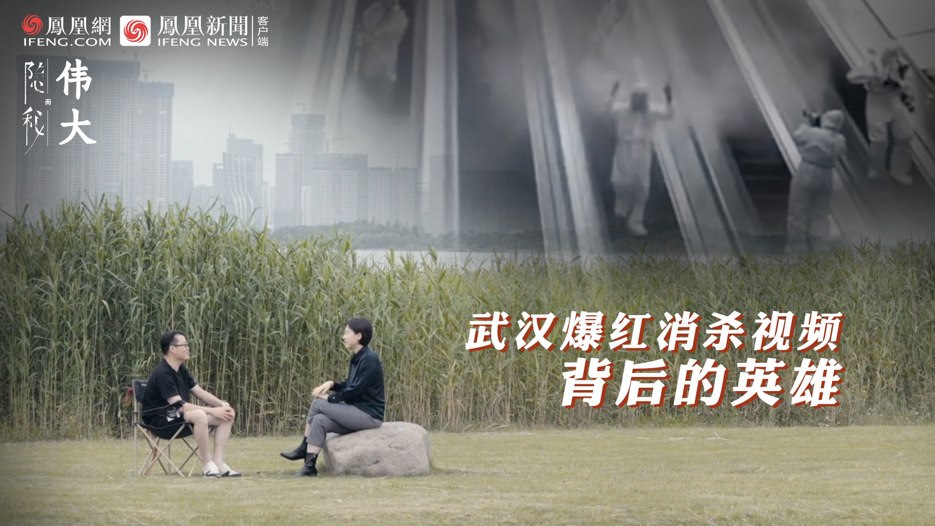 武汉爆红消杀视频背后的故事 队友:这是他用命换来的