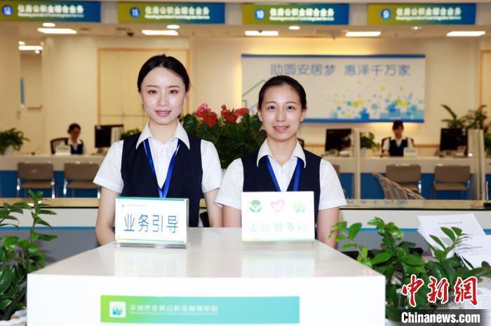 圖為深圳市住房公積金管理中心業務辦理大廳。供圖