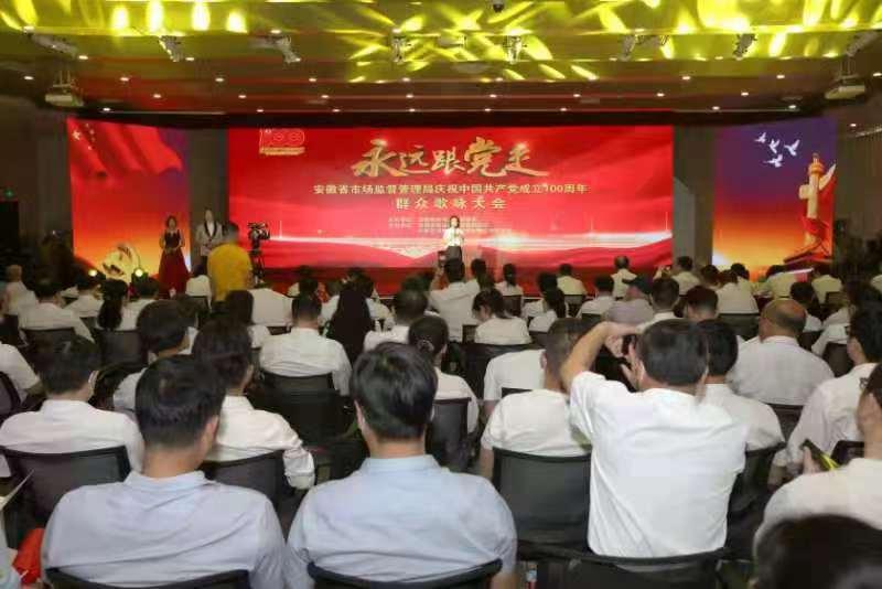"""安徽省市场监管局举行""""永远跟党走 """"群众歌咏大会"""
