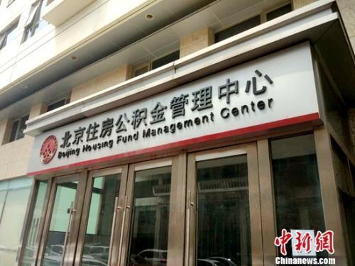 資料圖:北京住房公積金管理中心。<a target='_blank'  >中新網</a>記者 李金磊 攝
