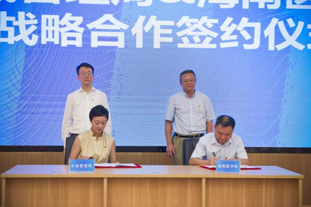 海南医学院党委委员、副校长向伟和鳌乐城国际医疗旅游管理局党委委员、副局长吕小蕾代表双方单位签署了战略合作框架协议