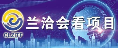 """两届兰洽会招商近70亿 甘肃国际陆港项目建设""""加速度"""""""