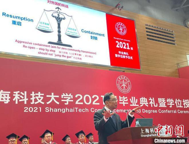 中国工程院院士钟南山3日在沪参加上海科技大学2021届毕业典礼 郑莹莹 摄