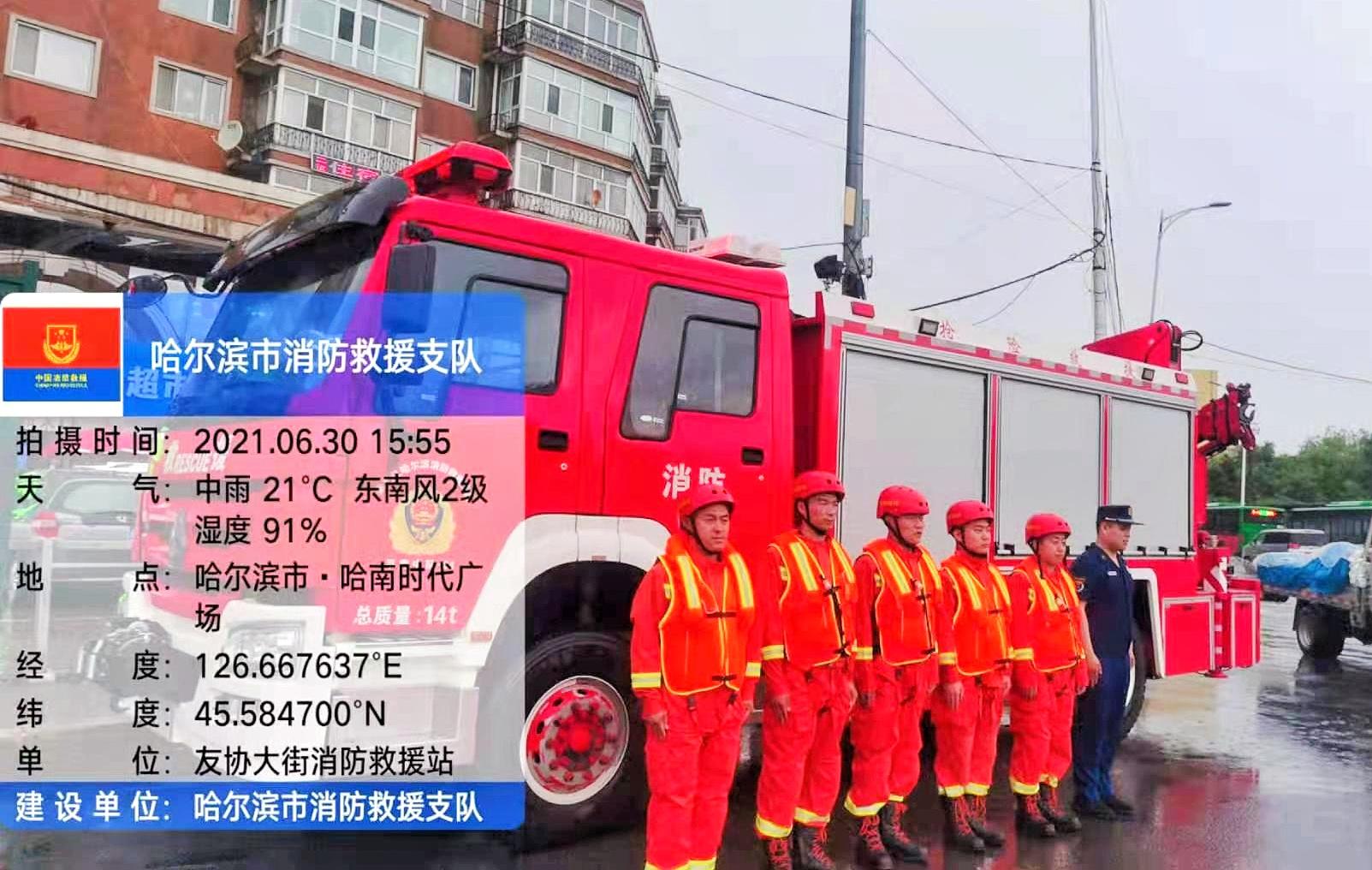 友协大街消防救助站就位