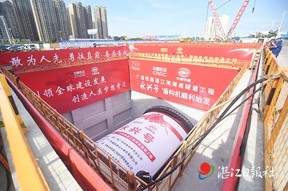 湛江市举行2021年第二季度重点项目集中开工、竣工活动