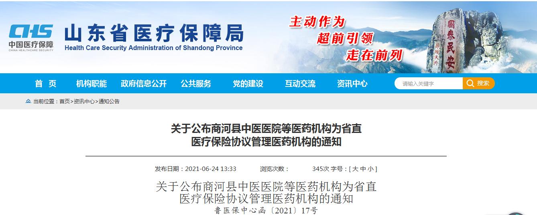 這44家醫療機構被確定為山東省直醫保協議管理醫療機構