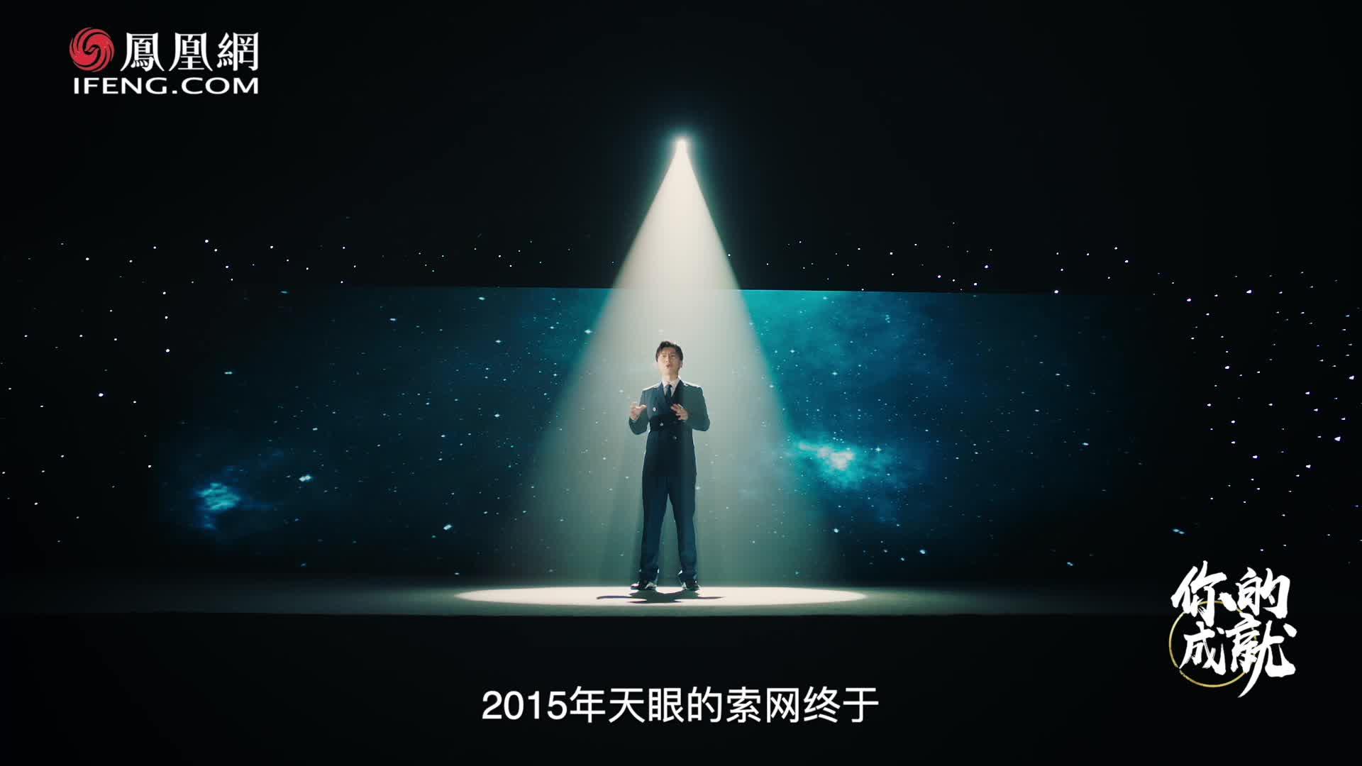 中国天眼:人类看得最远的眼睛 |《你的成就》