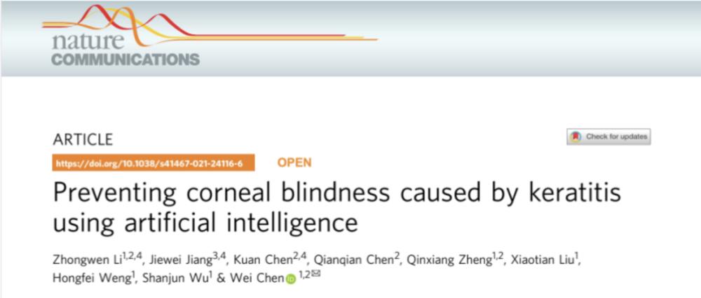 宁波市一全球领先的人工智能角膜盲防控系统研究 发表于自然杂志子刊《自然通讯》
