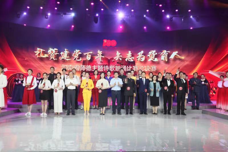 诗歌朗诵展现师德魅力,河南教育系统礼赞建党百年!