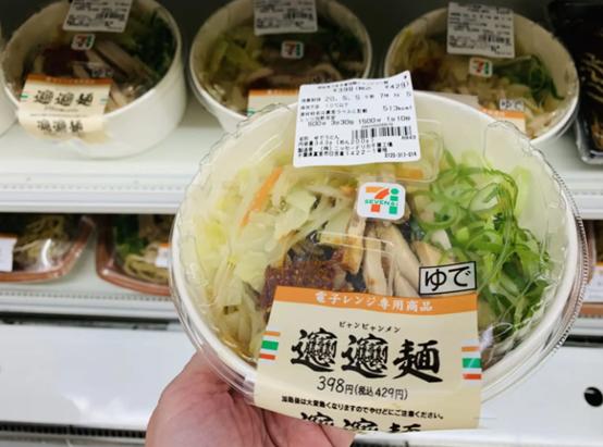 △日本7-11售卖快熟BIANG BIANG面。 / 推特