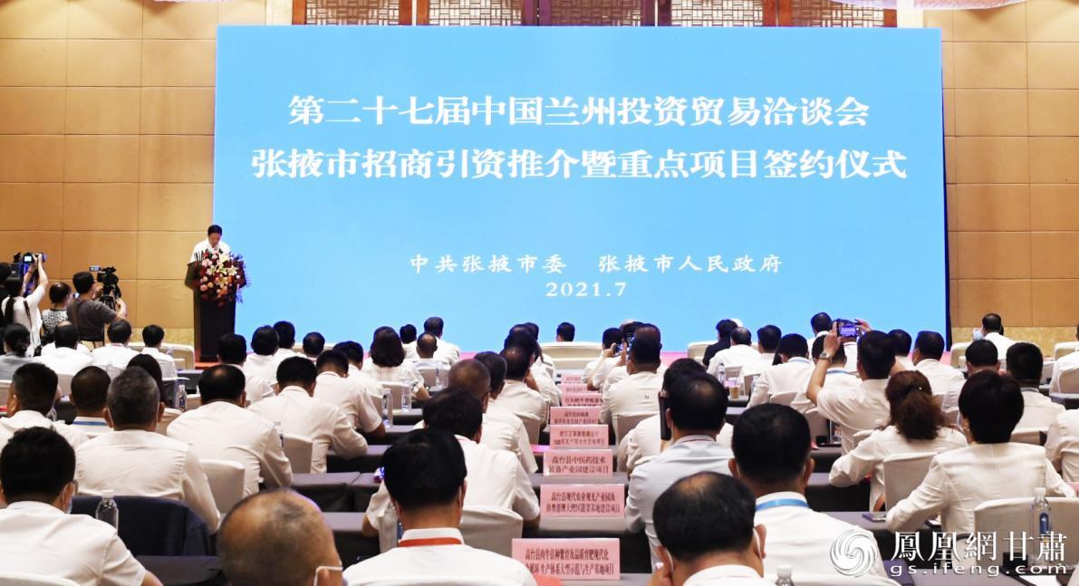 第二十七届兰洽会张掖市招商引资推介暨重点项目签约仪式现场 李杨 摄