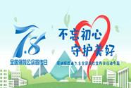 """不忘初心 守护美好   深圳保险业""""7.8""""宣传日活动精彩纷呈"""