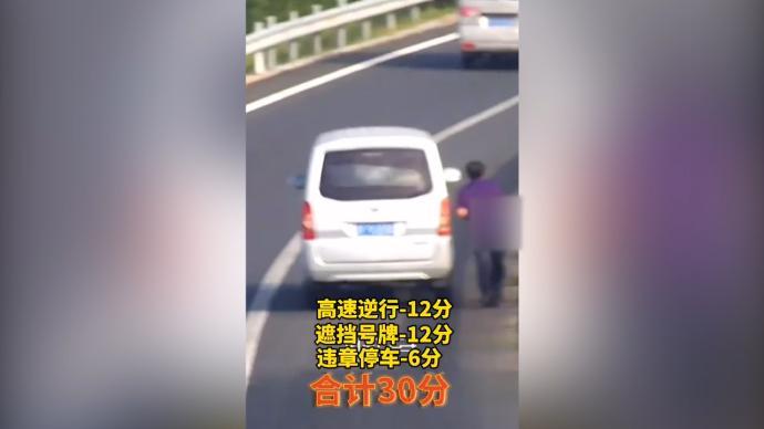 短短一分钟,这位司机一顿操作被扣30分