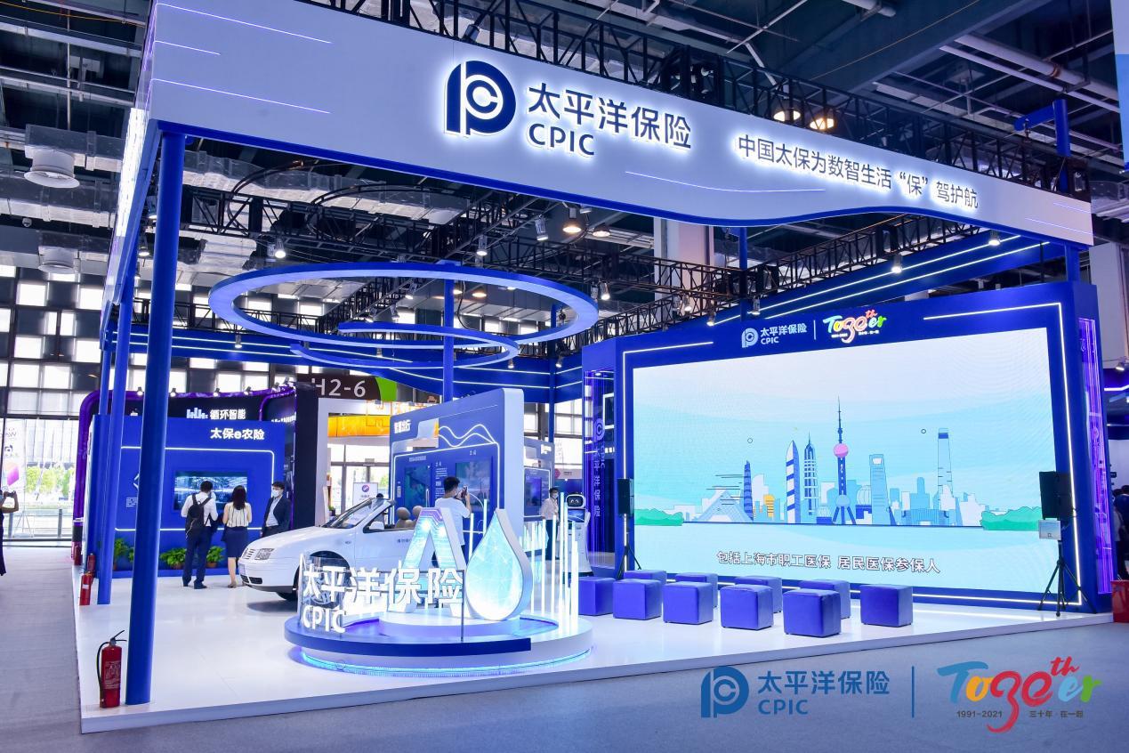 """为数智生活""""保""""驾护航 中国太保亮相2021世界人工智能大会"""