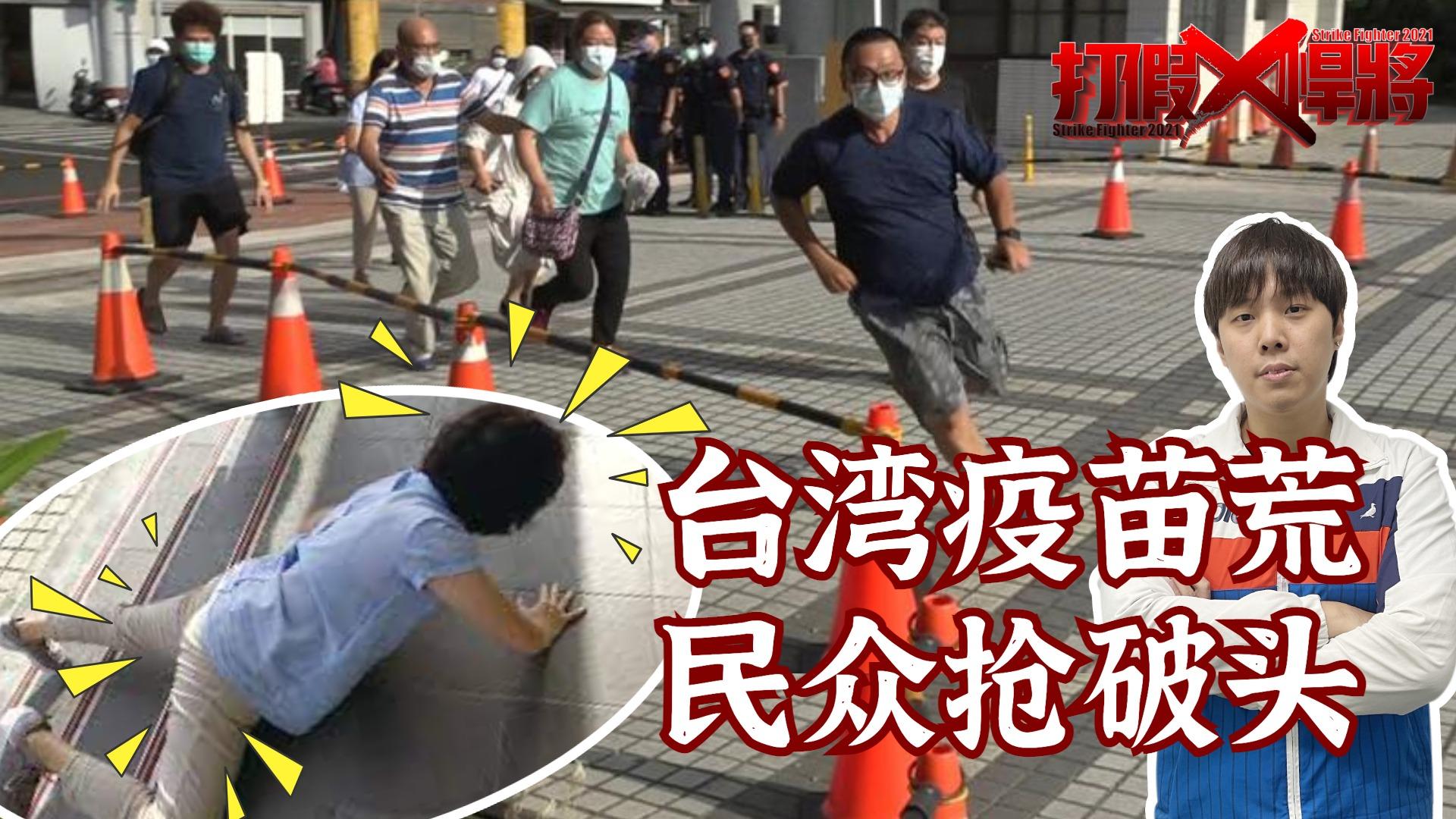 打假悍将|彻夜排队加百米冲刺 台湾民众还是抢不到疫苗