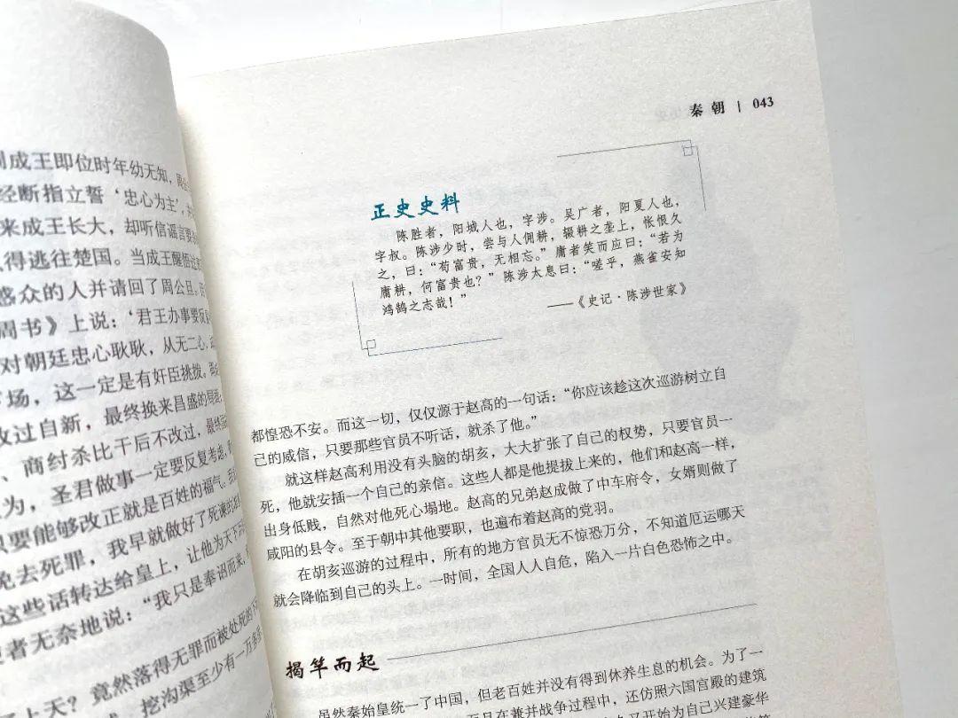 这套中国历史书,比看90%电视剧有用处