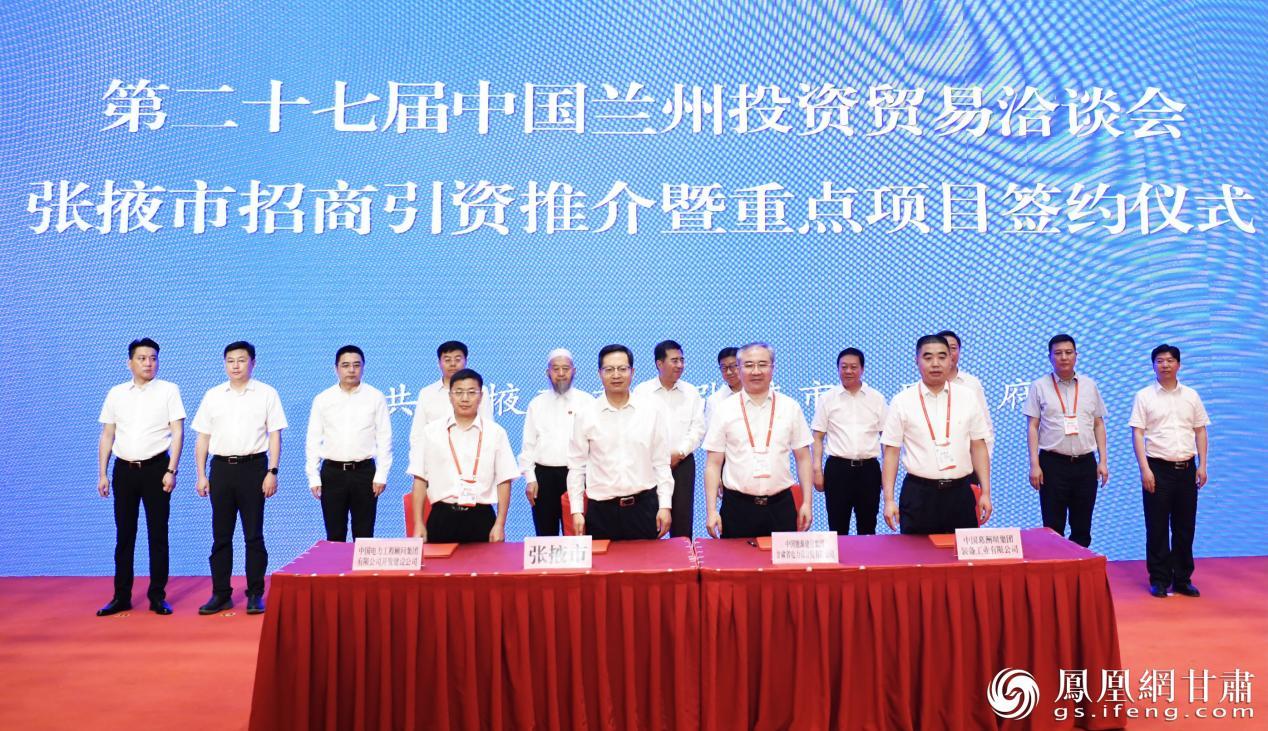 第二十七届兰洽会张掖市重点项目签约 李杨 摄