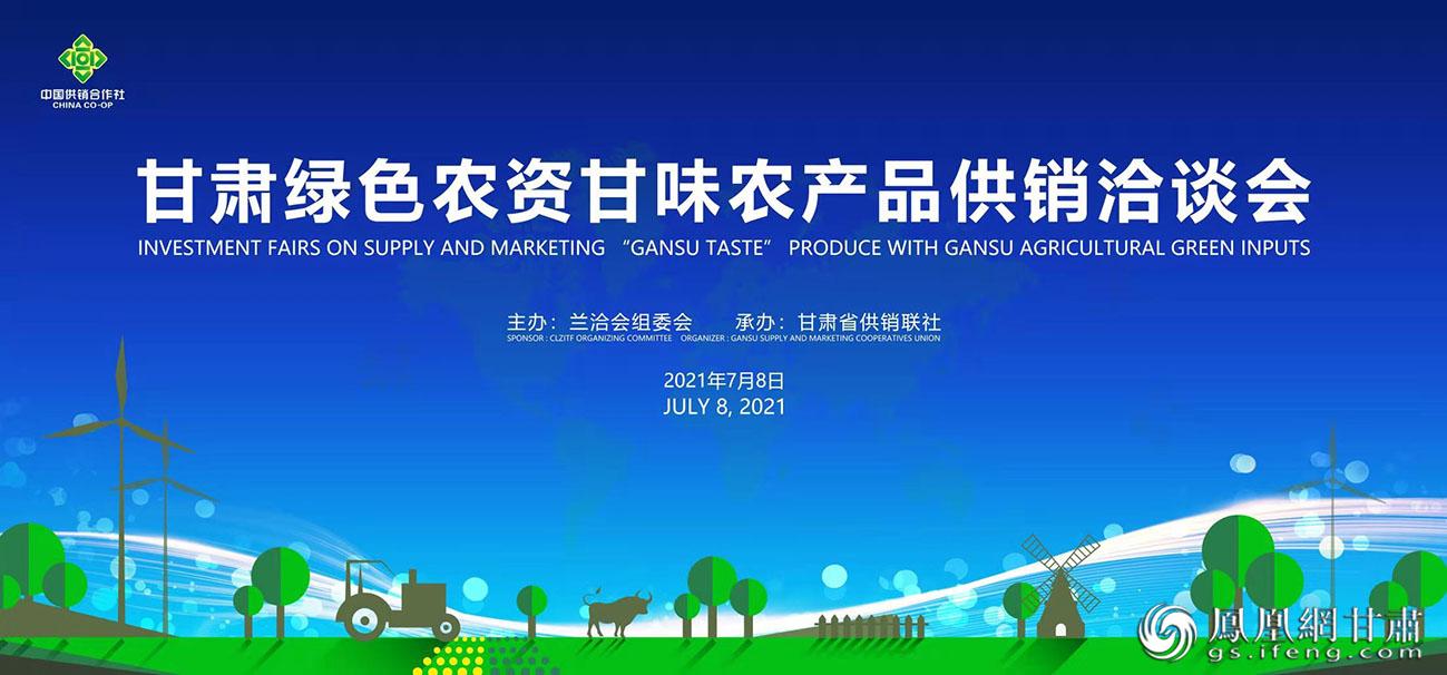 甘肃绿色农资甘味农产品供销洽谈会将于兰洽会开幕当天举办 甘肃省供销联社供图