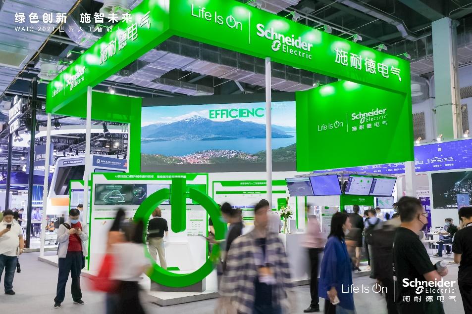 施耐德电气出席2021世界人工智能大会 以智能融合赢绿色未来