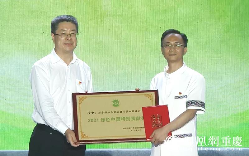 彭水苗族土家族自治县人民政府荣获2021年绿色中国特别贡献奖