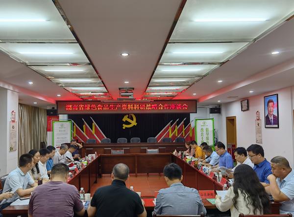 湖南省绿色食品生产资料科研战略合作座谈会现场。