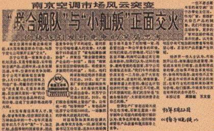 风暴眼|苏宁三十而已 张近东百战成空?