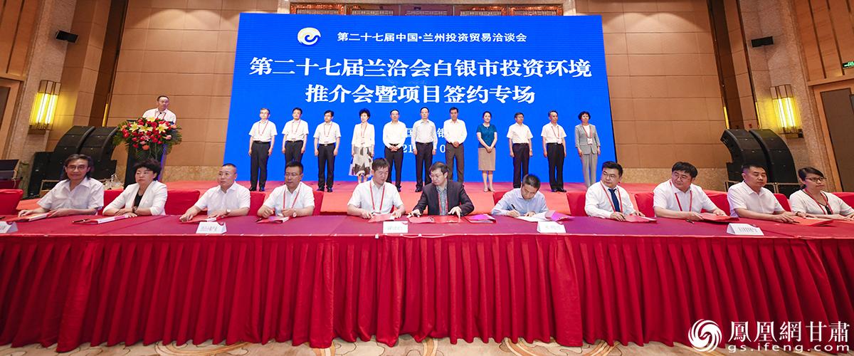 第27届兰洽会白银市项目签约专场活动现场 杨艺锴 摄