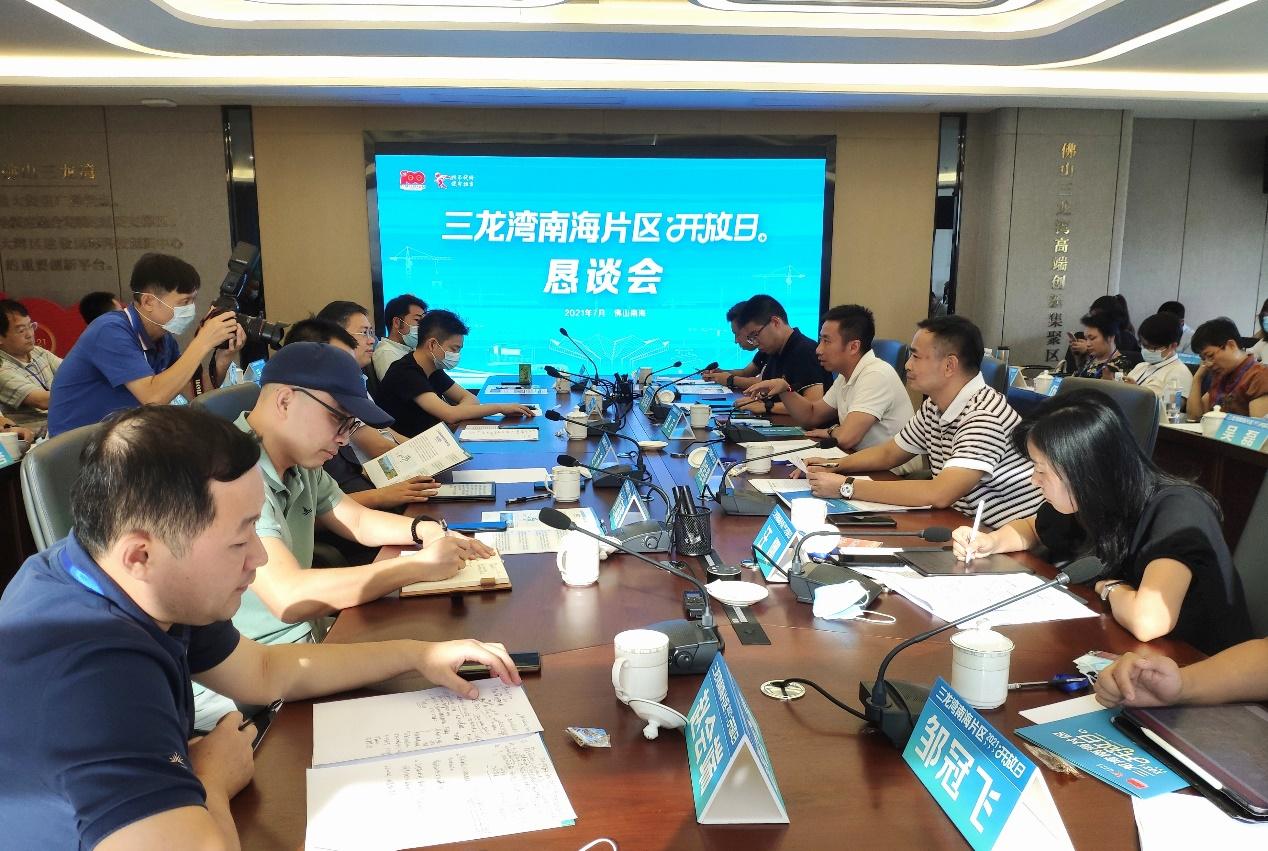 图为:三龙湾南海片区开放日恳谈会。