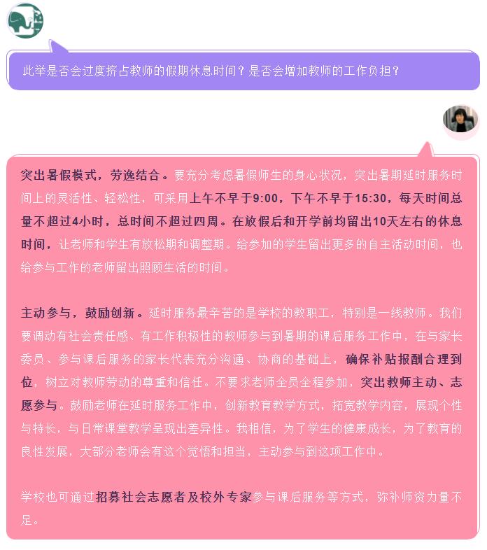 来源:河南省教育厅官方微信公众号