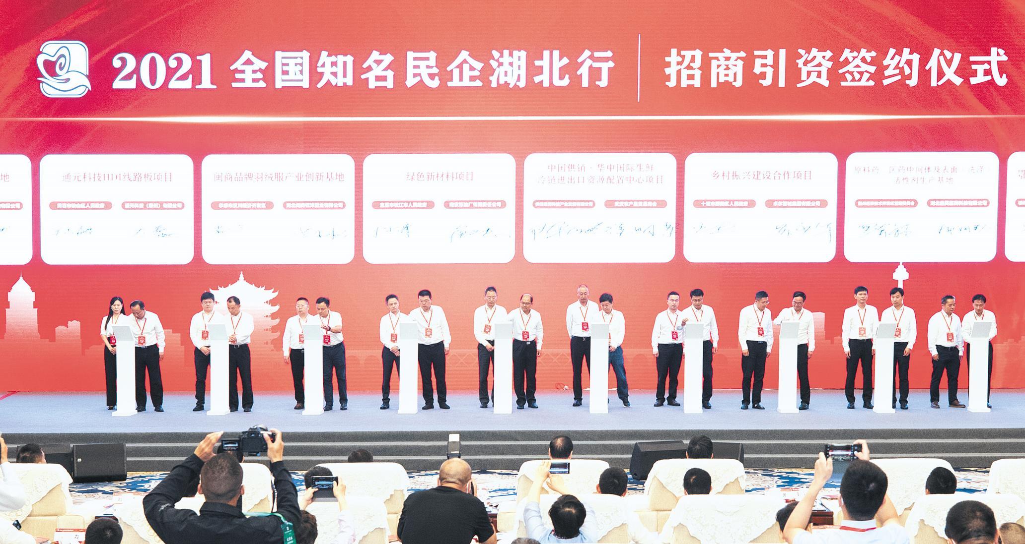 7月8日,活动现场举行招商引资签约仪式。 (湖北日报全媒记者 柯皓 摄)