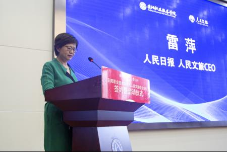 安阳职业技术学院与人民文旅校企合作签约暨启动仪式成功举行