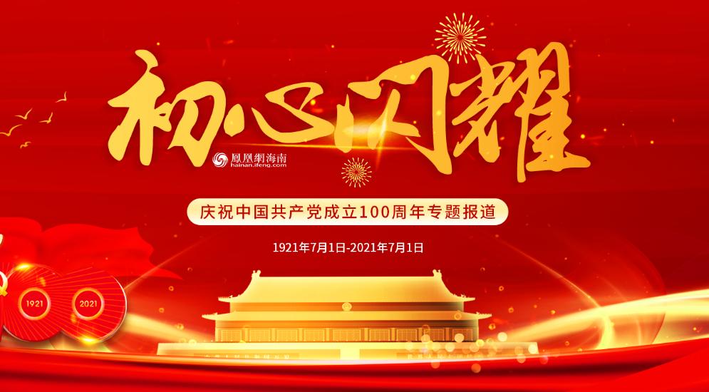 凤凰专题:初心闪耀 庆祝中国共产党成立100周年