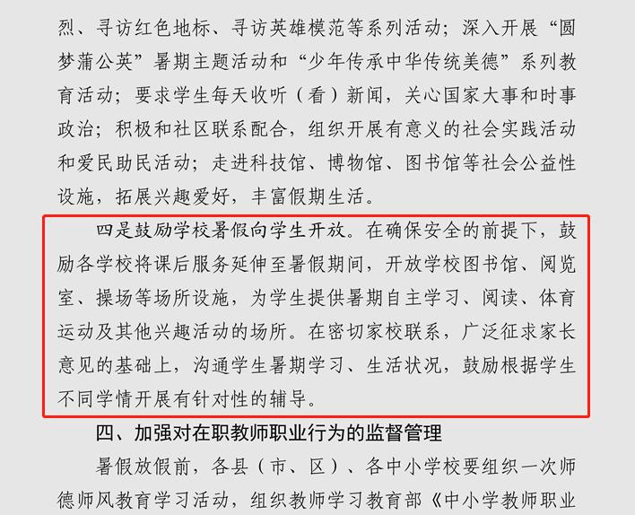 来源:河南省安阳市教育局网站