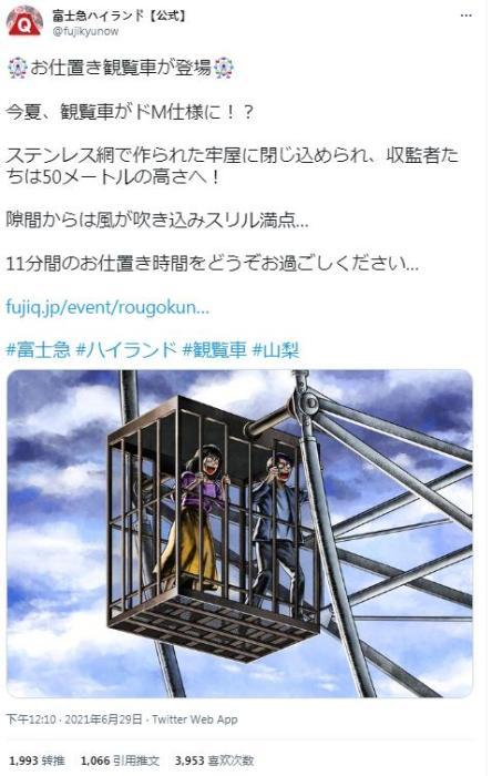 图片来源:富士急乐园社交媒体账号截图。