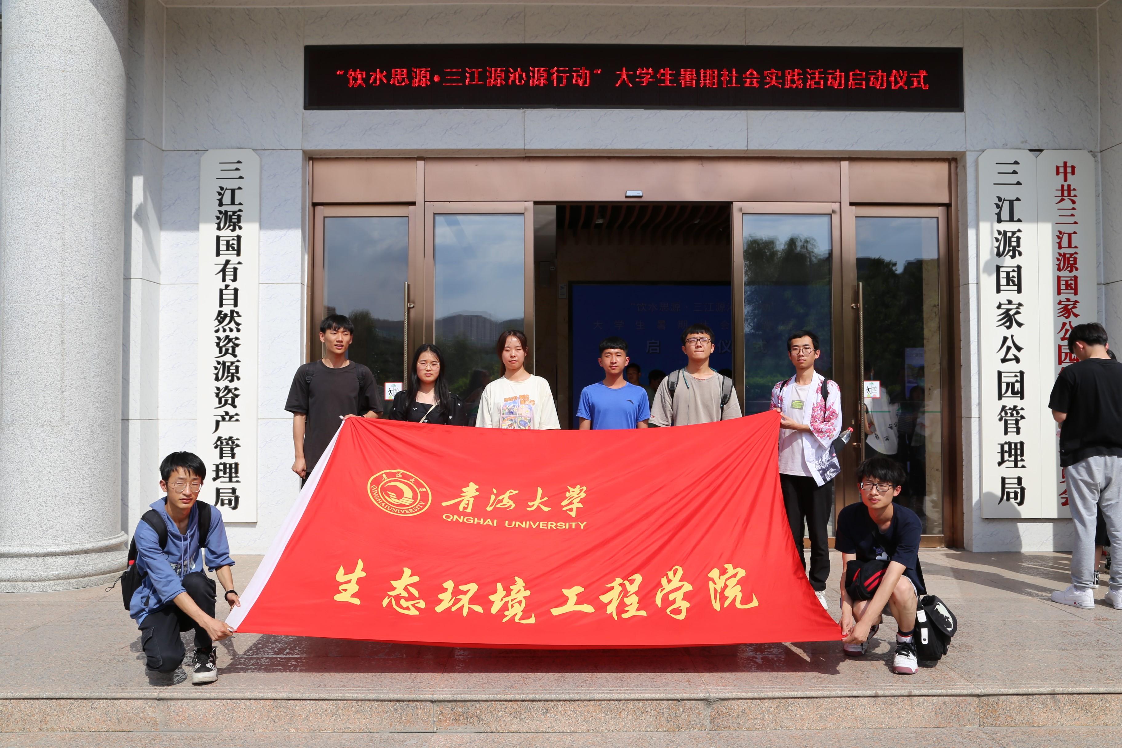 """饮水思源·三江源·沁园行动""""大学生暑期社会实践活动正式启动"""