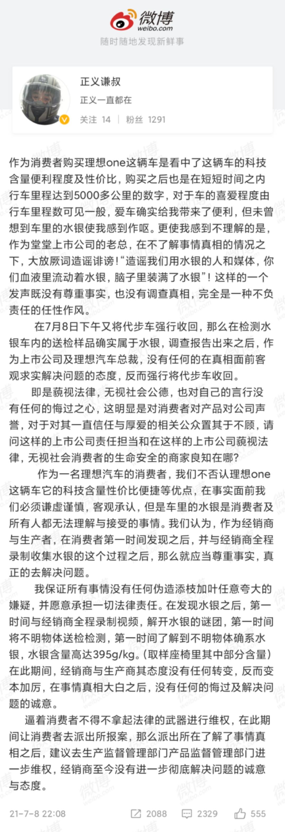 理想水银事件当事人发声:堂堂老总大放厥词诽谤 不负责任