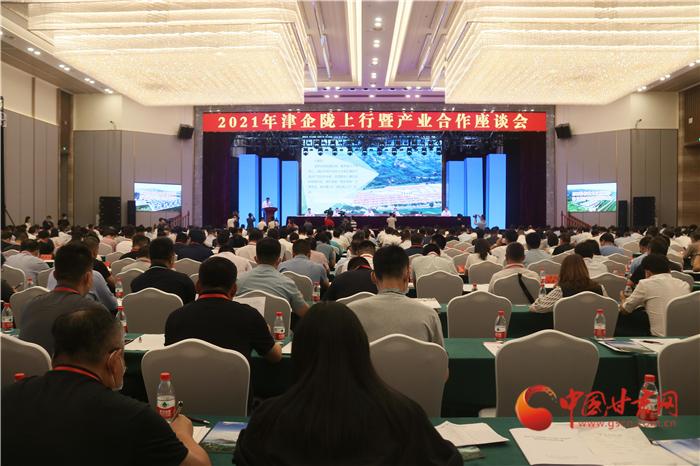 2021年津企陇上行暨产业合作座谈会在平凉市召开