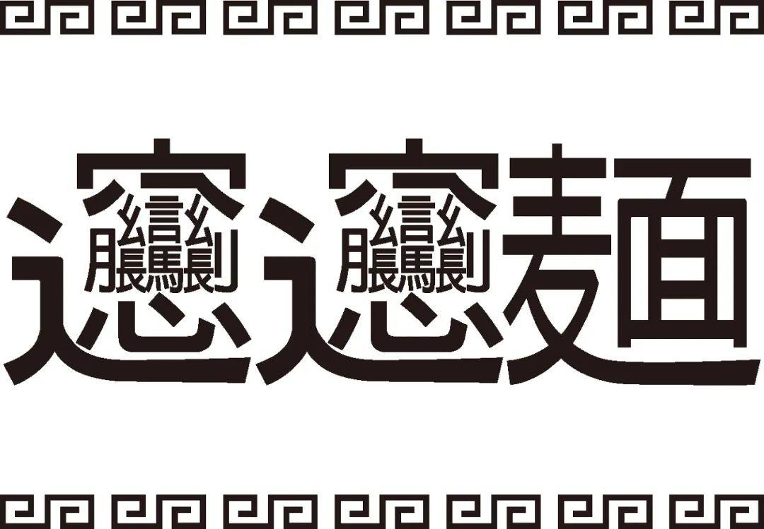 △BIANG BIANG 面的汉字写法/图虫创意