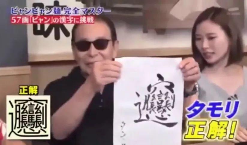 △日本综艺中,日本人正确撰写BIANG字。
