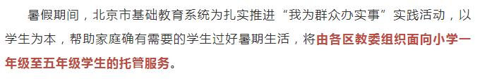 来源:北京市教育委员会官方微信公众号