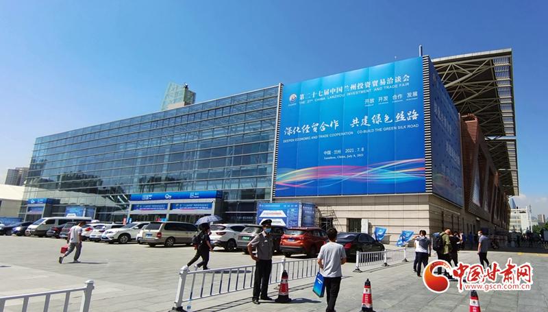 第27届兰洽会主展馆甘肃国际会展中心
