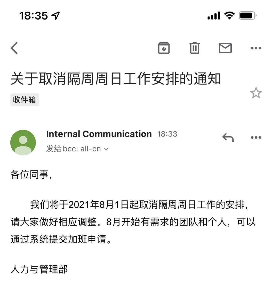 字节跳动宣布8月1日起正式取消大小周