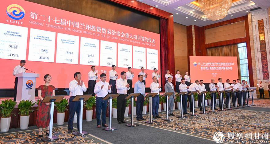 第二十七届兰洽会重大项目签约仪式举行 杨艺锴 摄