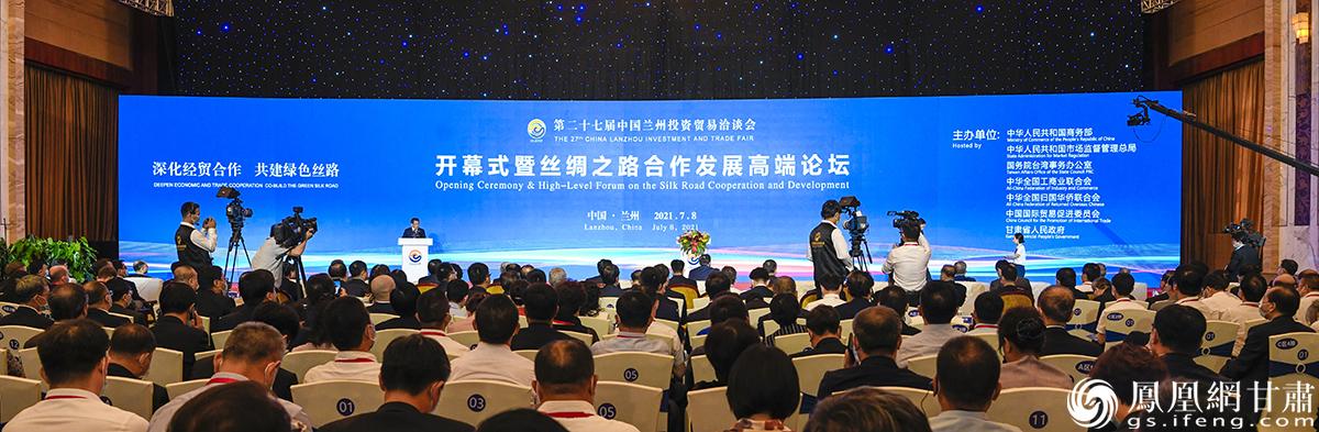 第二十七届兰洽会开幕式暨丝绸之路合作发展高端论坛7月8日在兰州举行 杨艺锴 摄