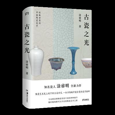 古瓷之光——立体书+书腰_副本.png