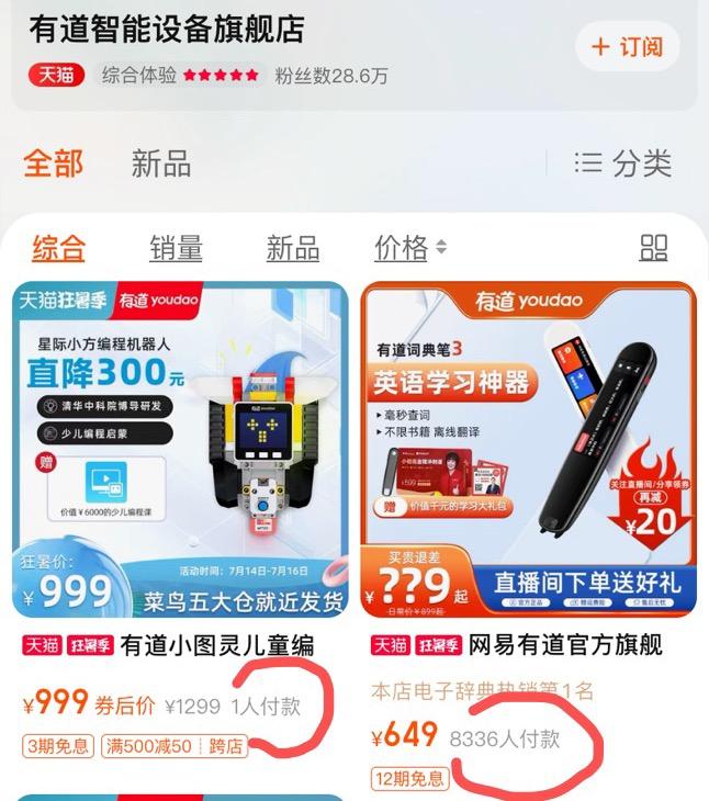 月销量仅1件 网易有道押宝的编程机器人是门好生意吗?