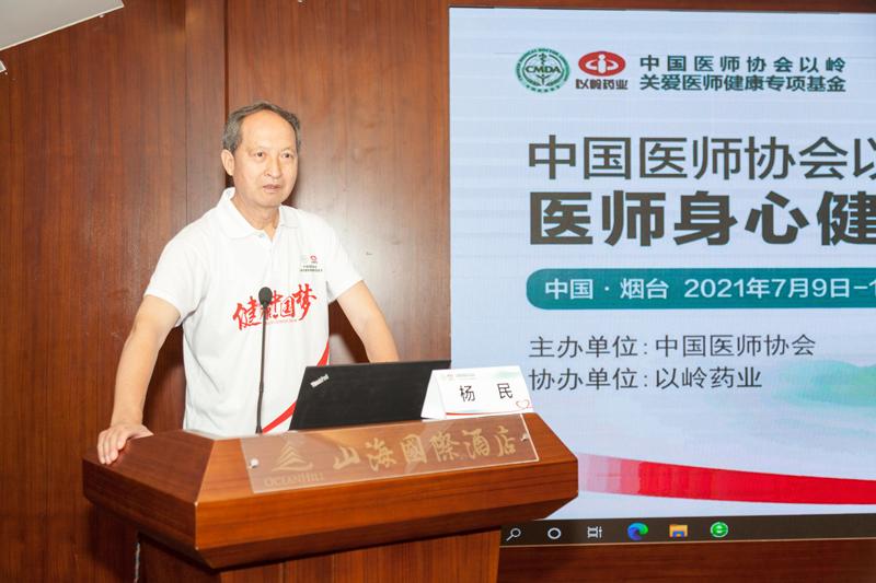 中国医师协会副会长杨民致辞
