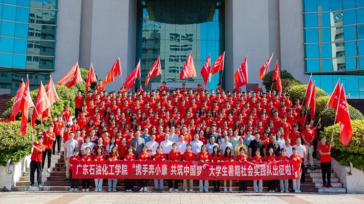 广东石油化工学院举行2021年大学生暑期社会实践活动出征仪式