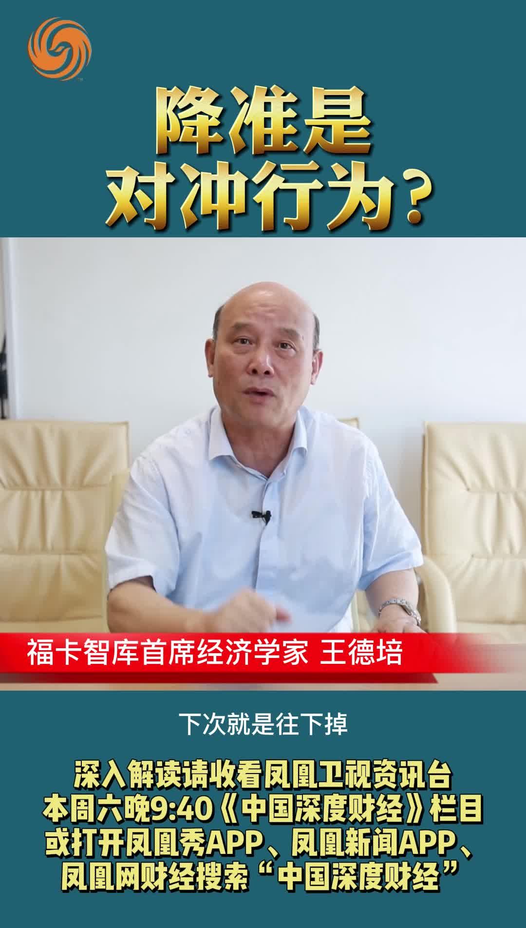 王德培:降准是对冲行为?